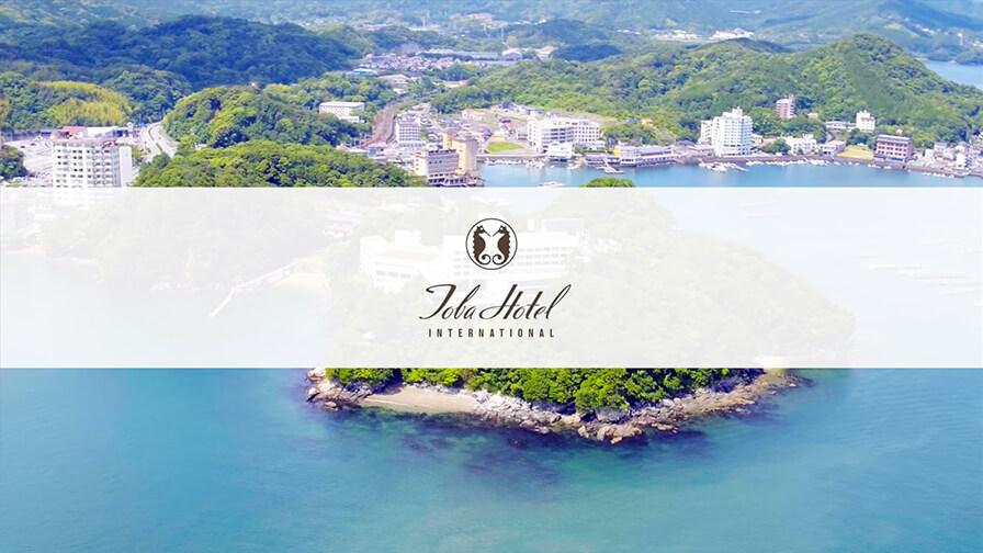 鳥羽国際ホテルさまホームページ