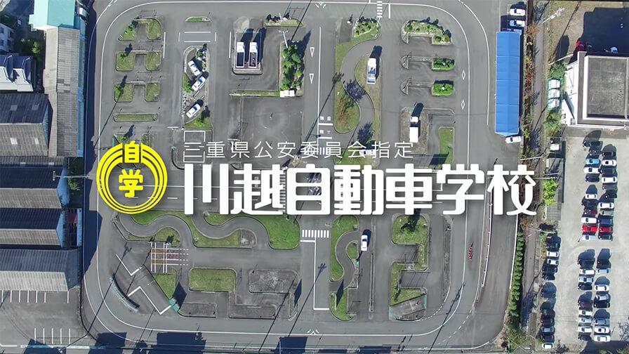 川越自動車学校さま