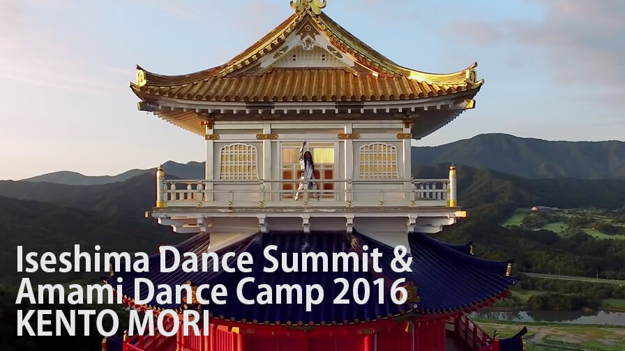 Iseshima Dance Summit & Amami Dance Camp 2016 KENTO MORI