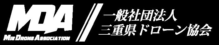 MDA / 一般社団法人三重県ドローン協会